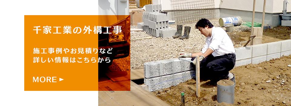 1:千家工業の解体工事